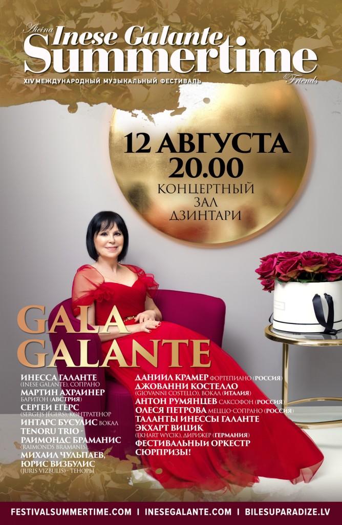 12-08_GalaGalante_RU