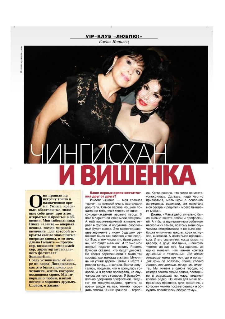 inese galante intervija LJUBLJU riga 2013